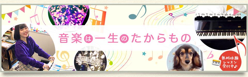 音楽は一生のたからもの ~色々な音色を奏でるデジタルピアノで素敵なレッスン~