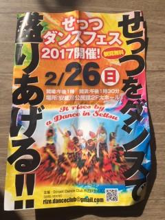 摂津ダンスイベント17'2'26