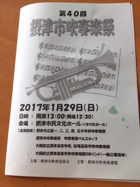 吹奏楽祭'17①